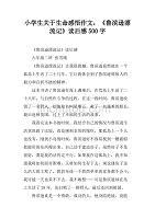 小学生关于生命感悟作文:《鲁滨逊漂流记》读6南庄小学图片