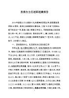 2018年县委办主任述职述廉报告