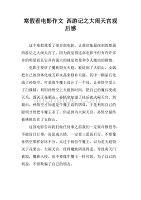 寒假看电影作文 西游记之大闹天宫观后感.doc