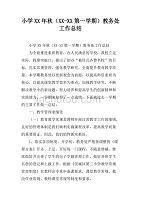 小学xx内衣(xx-xx第一年秋)教务处工作总结.doc小学生广告学期图片
