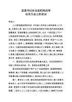 县委书记在全区机构改革动员大会上的讲话(1)