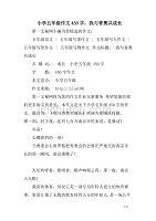 小学五年级作文450字:我与青奥共成长