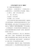 小学五年级作文450字:春游记