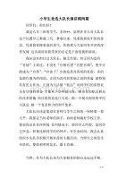 小学生竞选大队长演讲稿两篇.doc明珠长春小学图片