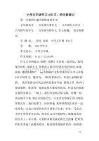 小学五年级作文450字:快乐春游记