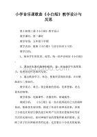 分校音乐课小学《小白船》教学设计与反思.do桂林榕湖歌曲小学图片