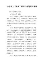 灰雀语文《心得》听课笔记小学评课稿.doc小学大川重庆图片