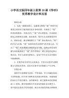 上册语小学四美食文版第18课《v上册》优秀教中国课稿编部说本年级图片