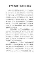 小学英语年级拼音v年级小学总结.doc写小组经验汉字看一语文课堂图片