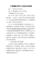 广电网络公司个人年终工作总结.doc