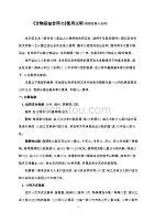 货物运输合同 (5)