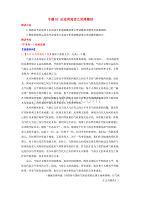 高考语文三轮冲刺专题02论述类阅读之思路概括讲含解析.doc