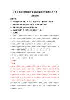 西藏日喀則市南木林高級中學2019屆高三第三次月考文科綜合政治---精校解析Word版