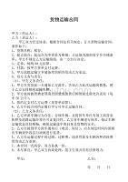 货物运输合同 (3)