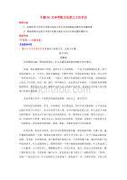 高考语文三轮冲刺专题04文学类散文阅读之主旨手法讲含解析.doc