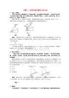 高考物理总复习解题方法专题精细讲解专题二处理平衡问题的几种方法学案.doc