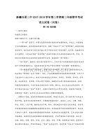新疆生產建設兵團第二中學2017-2018學年高二下學期期中考試語文---精校解析Word版