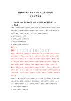 西藏拉薩中學2019屆高三上學期第三次月考文科綜合歷史---精校解析Word版