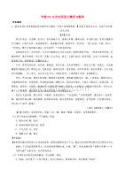 高考语文三轮冲刺专题09文言文阅读之概括与翻译练含解析.doc