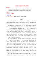 高考语文三轮冲刺专题01论述类阅读之概念筛选讲含解析.doc