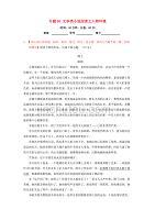 高考语文三轮冲刺专题05文学类小说阅读之人物环境测含解析.doc