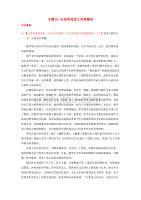 高考语文三轮冲刺专题02论述类阅读之思路概括练含解析.doc