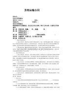 货物运输合同范本 (3)