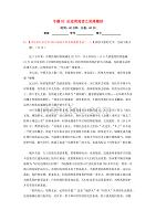 高考语文三轮冲刺专题02论述类阅读之思路概括测含解析.doc