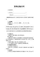 货物运输合同 (2)