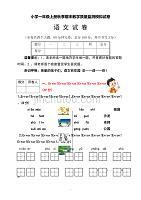 语文s版精选小学语文一年级上册期末模拟试题