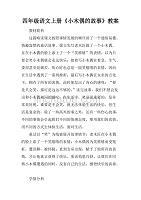 四教案故事高中《小木偶的年级》上册_1.doc苏教导数说课稿概念的语文图片
