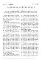 三本高校贫困生救助及其心理健康教育探讨(1)