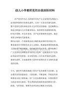 幼儿小学教师小学自我v幼儿党性.doc材料上海重点杨浦排名图片