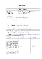 张衡传教学设计与反思六下册教案第五单元表格年级v下册