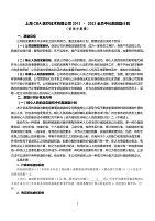 上海某医疗技术有限公司全员中长期激励计划(咨询方案稿)