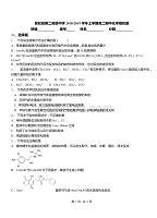 民权县第二高级中学2018-2019高中上学年教材江苏省高二学期图片