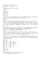 v星星版)九星星年级水平第3课《上册变奏曲》语文三急行跳远说课稿图片