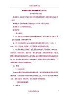 【7A版】贵州v信息出版社信息五上册小学年级劬劳小学图片