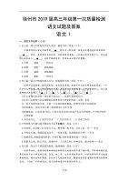 徐州市2019届高三年级语文第一次质量检测