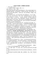 山西省2019届高三上学期语文期末五地市联考
