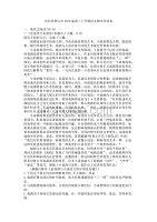 河北省唐山市2019届高三上学期期末考试