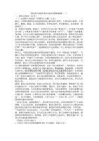 陕西省宝鸡市2019届高考语文模拟检测