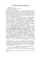 山东省济南市2019届高三上学期语文期末考试