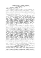 江西省临川2019届高三上学期期末考试语文试题