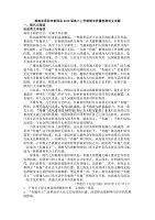 湖南省邵阳市新邵县2019届高三上学期期末质量检测语文试题