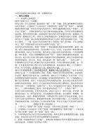 山东省济南市2019届高三语文第一次模拟考试