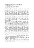 安徽省蚌埠市2019届高三年级语文第一次教学质量检查考试