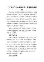 """""""三下乡""""社会实践报告:国家级传统村落"""