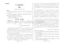 2017金师押题理科卷二-高考语文