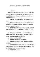 建筑工程企业施工方案及专项方案审批制度
